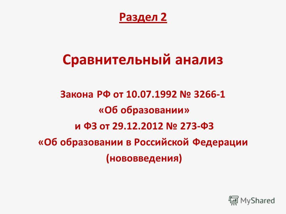 Раздел 2 Сравнительный анализ Закона РФ от 10.07.1992 3266-1 «Об образовании» и ФЗ от 29.12.2012 273-ФЗ «Об образовании в Российской Федерации (нововведения)
