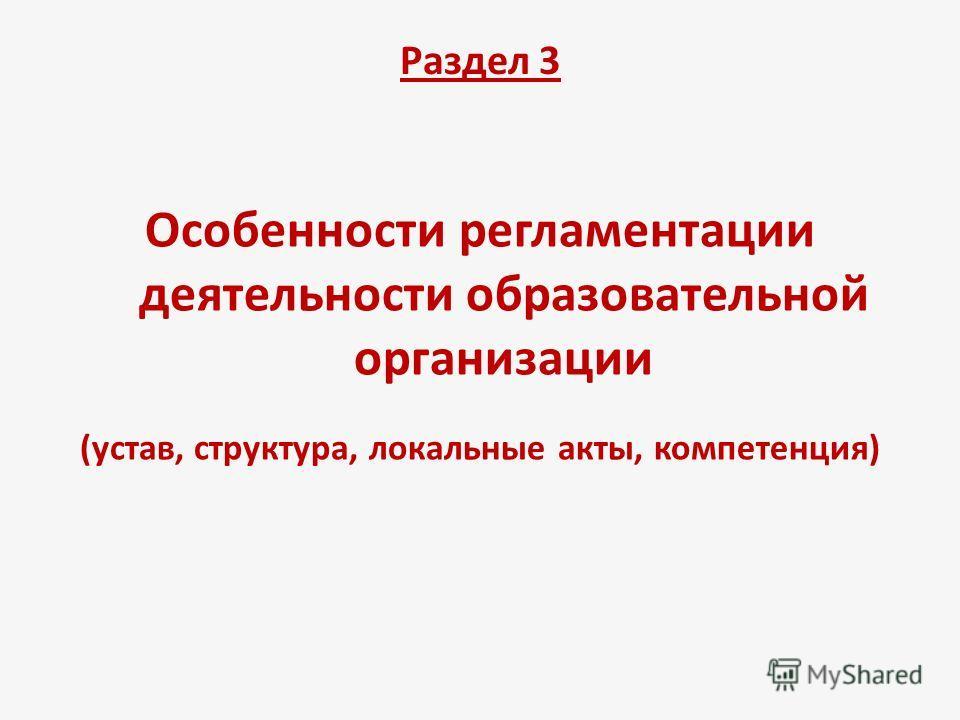 Раздел 3 Особенности регламентации деятельности образовательной организации (устав, структура, локальные акты, компетенция)