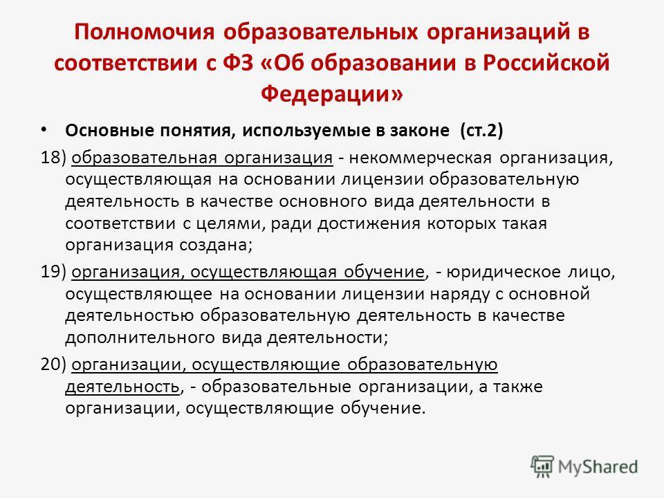 Полномочия образовательных организаций в соответствии с ФЗ «Об образовании в Российской Федерации» Основные понятия, используемые в законе (ст.2) 18) образовательная организация - некоммерческая организация, осуществляющая на основании лицензии образ
