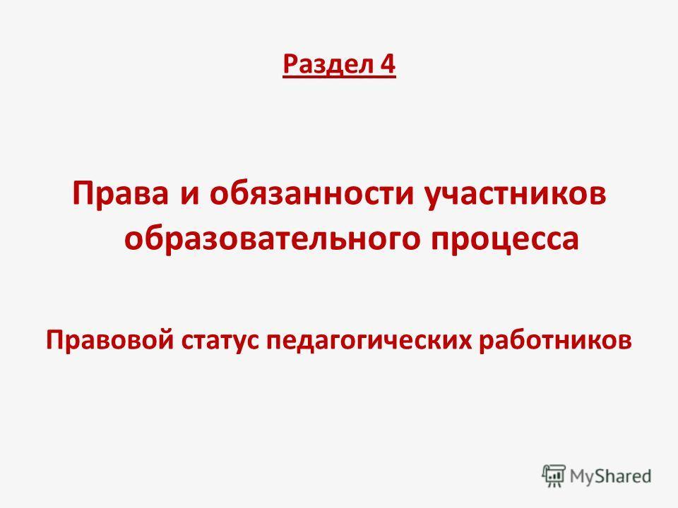 Раздел 4 Права и обязанности участников образовательного процесса Правовой статус педагогических работников