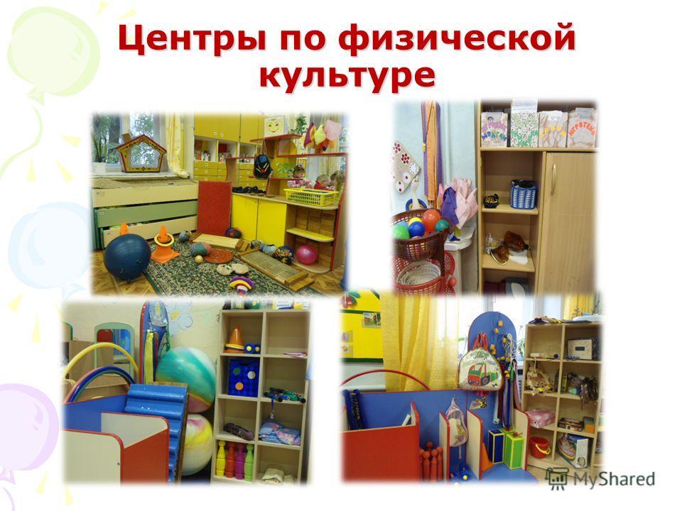 Центры по физической культуре