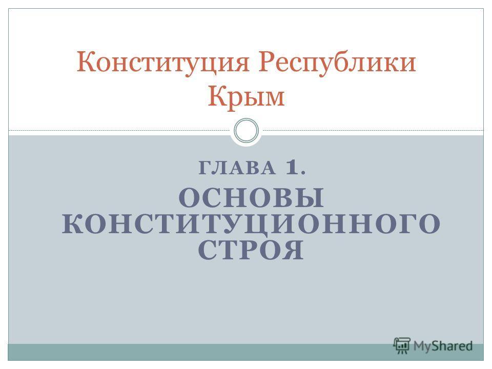 ГЛАВА 1. ОСНОВЫ КОНСТИТУЦИОННОГО СТРОЯ Конституция Республики Крым