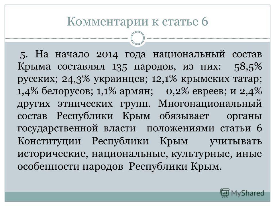 Комментарии к статье 6 5. На начало 2014 года национальный состав Крыма составлял 135 народов, из них: 58,5% русских; 24,3% украинцев; 12,1% крымских татар; 1,4% белорусов; 1,1% армян; 0,2% евреев; и 2,4% других этнических групп. Многонациональный со