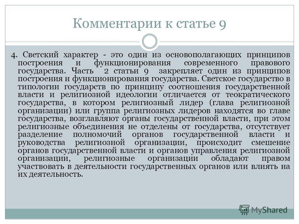 Комментарии к статье 9 4. Светский характер - это один из основополагающих принципов построения и функционирования современного правового государства. Часть 2 статьи 9 закрепляет один из принципов построения и функционирования государства. Светское г