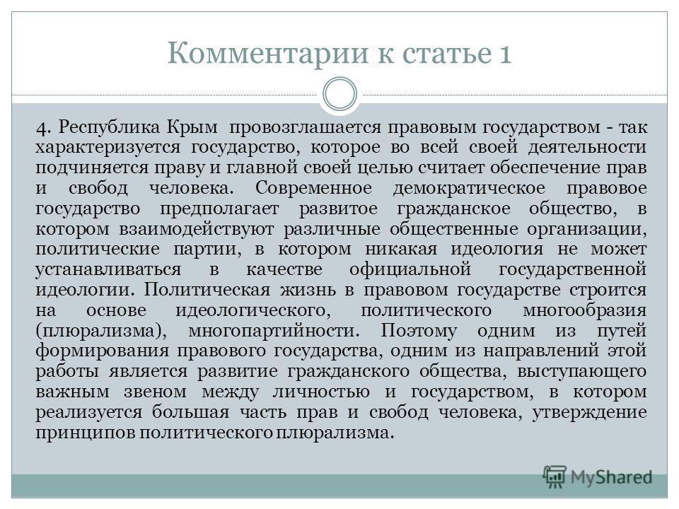 Комментарии к статье 1 4. Республика Крым провозглашается правовым государством - так характеризуется государство, которое во всей своей деятельности подчиняется праву и главной своей целью считает обеспечение прав и свобод человека. Современное демо