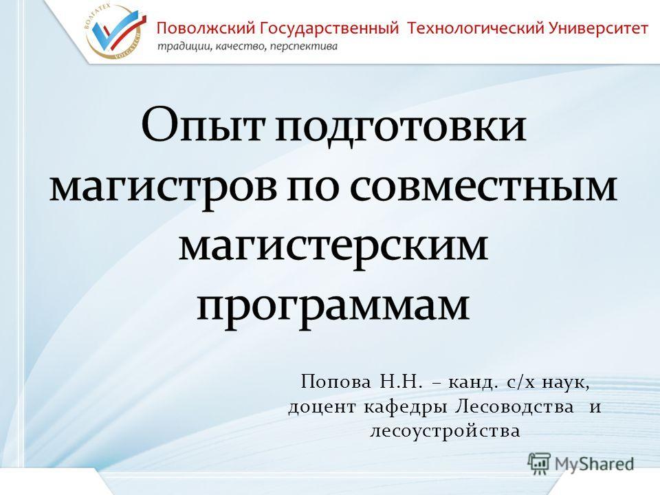 Попова Н.Н. – канд. с/х наук, доцент кафедры Лесоводства и лесоустройства