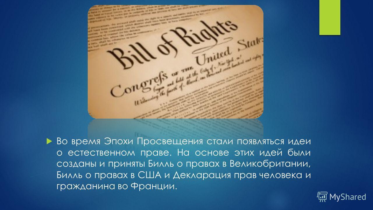 Современное понимание прав человека восходит к идеям естественного права, которые возникли в глубокой древности, ведет свое непосредственное начало от идей либерализма. Его виднейшие представители обосновали понимание фундаментальных прав на жизнь, б