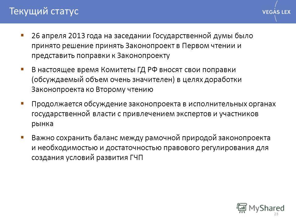 Текущий статус 26 апреля 2013 года на заседании Государственной думы было принято решение принять Законопроект в Первом чтении и представить поправки к Законопроекту В настоящее время Комитеты ГД РФ вносят свои поправки (обсуждаемый объем очень значи
