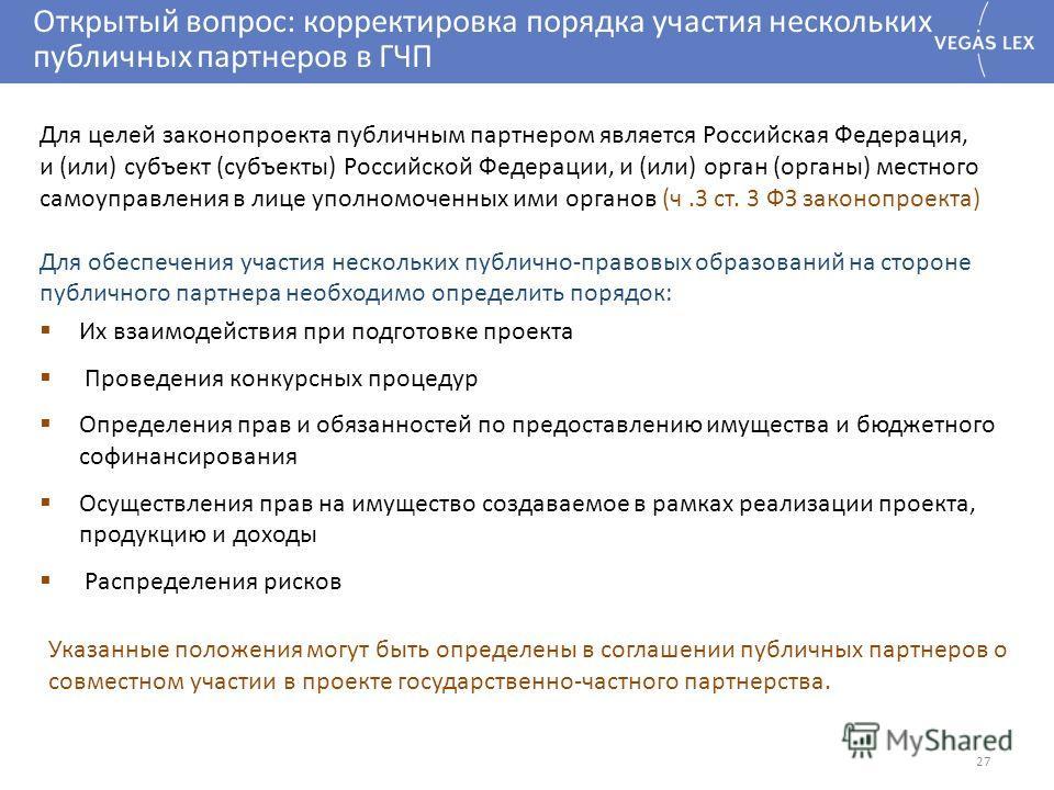 Открытый вопрос: корректировка порядка участия нескольких публичных партнеров в ГЧП 27 Для целей законопроекта публичным партнером является Российская Федерация, и (или) субъект (субъекты) Российской Федерации, и (или) орган (органы) местного самоупр