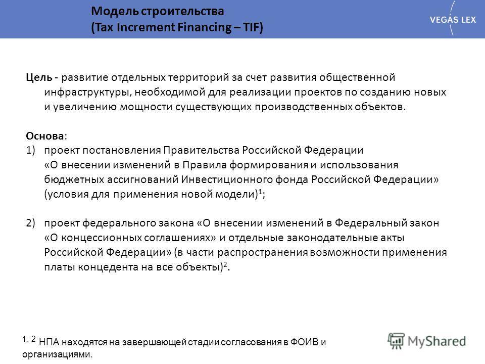 Цель - развитие отдельных территорий за счет развития общественной инфраструктуры, необходимой для реализации проектов по созданию новых и увеличению мощности существующих производственных объектов. Основа: 1)проект постановления Правительства Россий