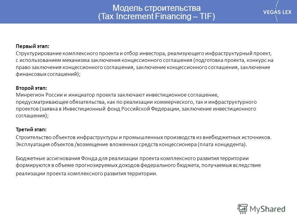 Модель строительства (Tax Increment Financing – TIF) Первый этап: Структурирование комплексного проекта и отбор инвестора, реализующего инфраструктурный проект, с использованием механизма заключения концессионного соглашения (подготовка проекта, конк
