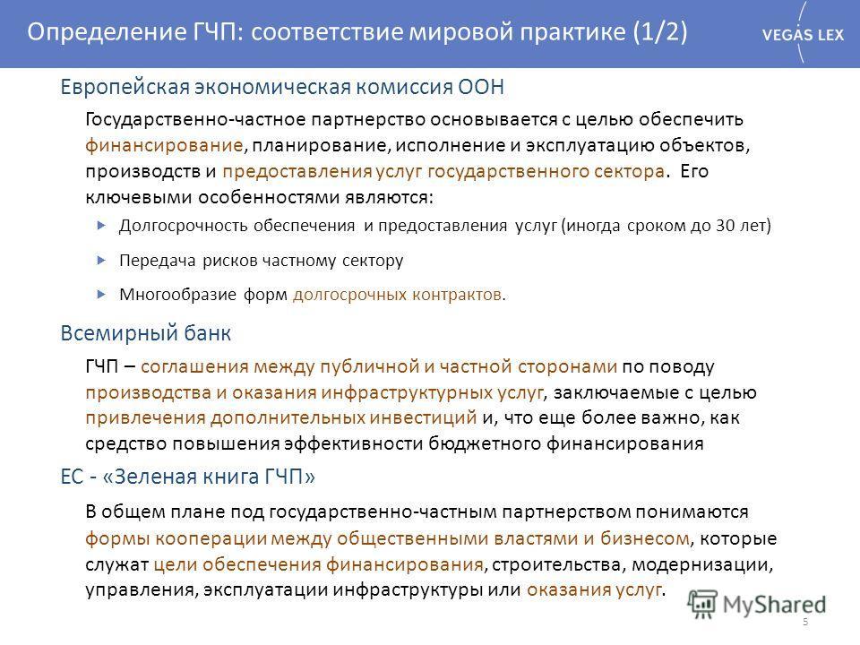 Определение ГЧП: соответствие мировой практике (1/2) 5 Европейская экономическая комиссия ООН Государственно-частное партнерство основывается с целью обеспечить финансирование, планирование, исполнение и эксплуатацию объектов, производств и предостав