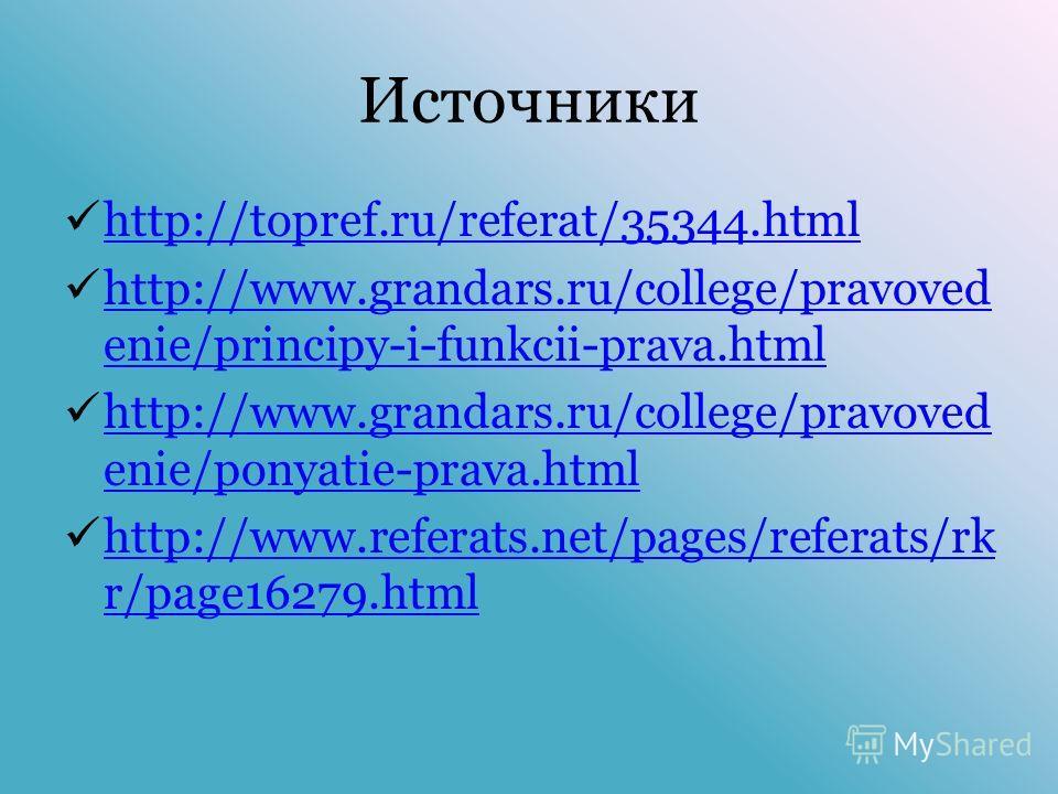 Источники http://topref.ru/referat/35344. html http://www.grandars.ru/college/pravoved enie/principy-i-funkcii-prava.html http://www.grandars.ru/college/pravoved enie/principy-i-funkcii-prava.html http://www.grandars.ru/college/pravoved enie/ponyatie