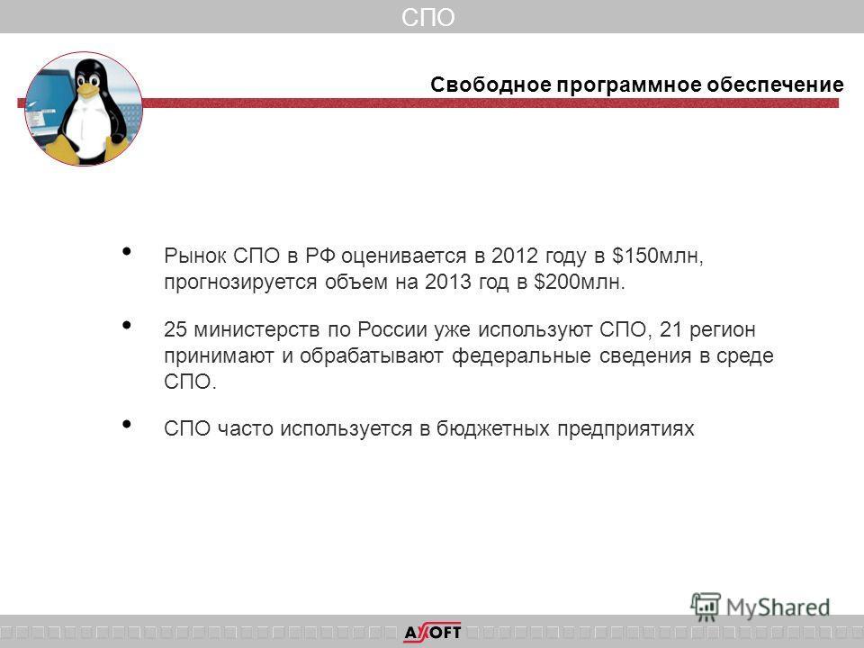 СПО Рынок СПО в РФ оценивается в 2012 году в $150 млн, прогнозируется объем на 2013 год в $200 млн. 25 министерств по России уже используют СПО, 21 регион принимают и обрабатывают федеральные сведения в среде СПО. СПО часто используется в бюджетных п