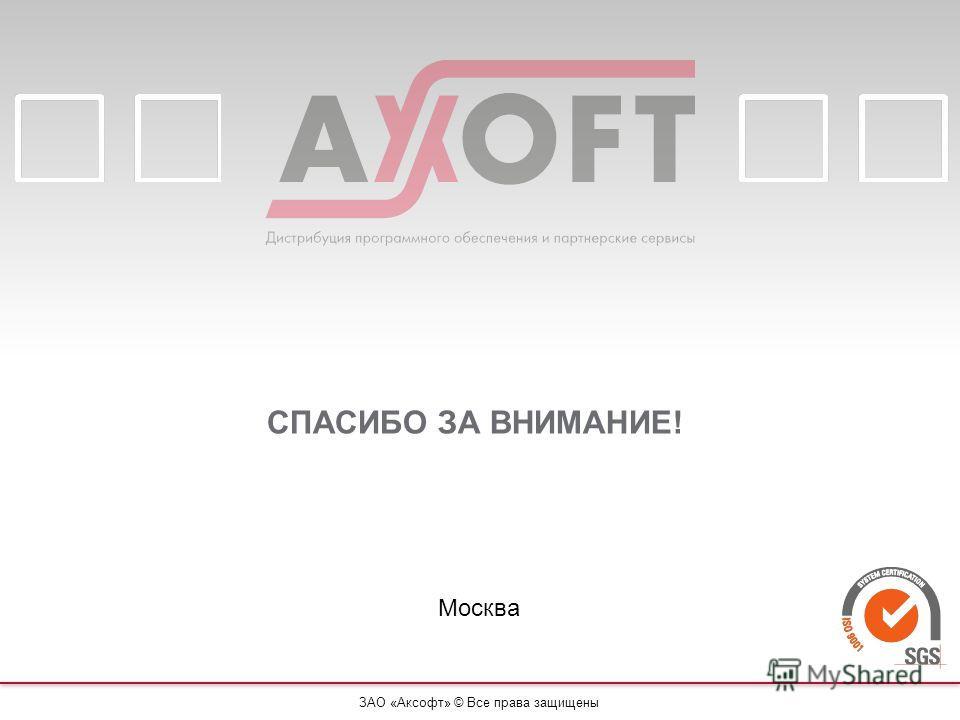 ЗАО «Аксофт» © Все права защищены СПАСИБО ЗА ВНИМАНИЕ! Москва