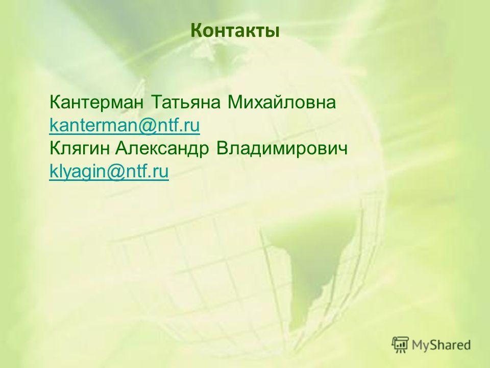 Контакты Кантерман Татьяна Михайловна kanterman@ntf.ru Клягин Александр Владимирович klyagin@ntf.ru