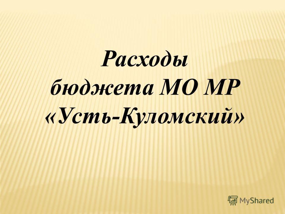 Расходы бюджета МО МР «Усть-Куломский»