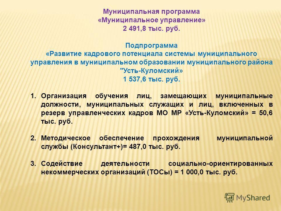 Муниципальная программа «Муниципальное управление» 2 491,8 тыс. руб. Подпрограмма «Развитие кадрового потенциала системы муниципального управления в муниципальном образовании муниципального района
