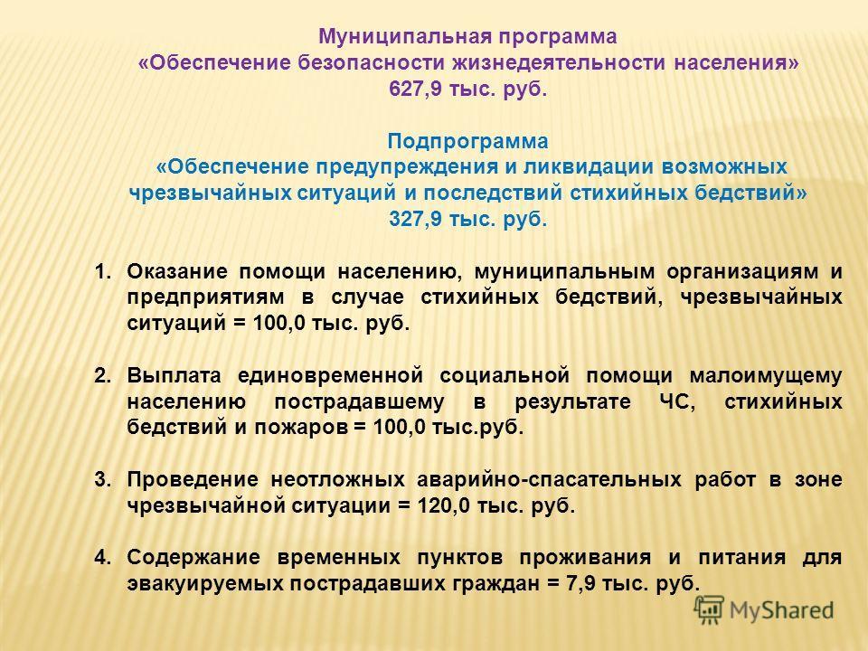 Муниципальная программа «Обеспечение безопасности жизнедеятельности населения» 627,9 тыс. руб. Подпрограмма «Обеспечение предупреждения и ликвидации возможных чрезвычайных ситуаций и последствий стихийных бедствий» 327,9 тыс. руб. 1.Оказание помощи н