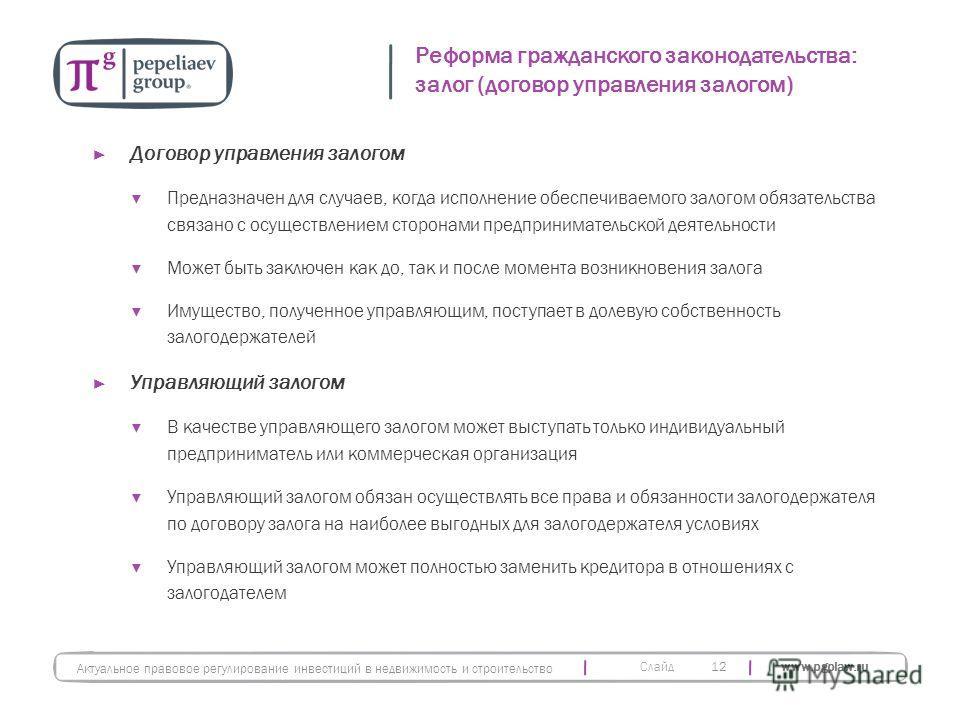 Слайд www.pgplaw.ru Договор управления залогом Предназначен для случаев, когда исполнение обеспечиваемого залогом обязательства связано с осуществлением сторонами предпринимательской деятельности Может быть заключен как до, так и после момента возник