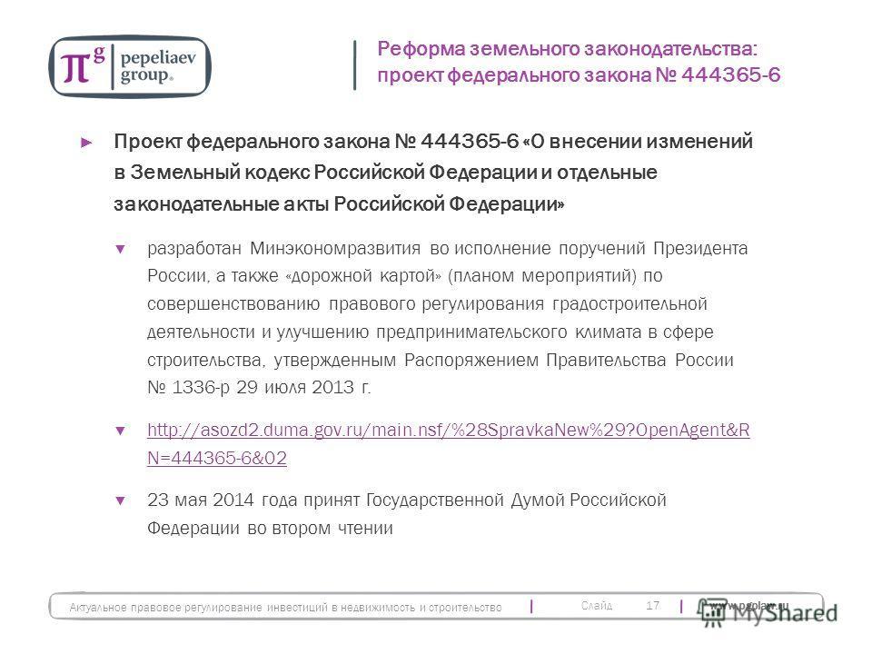 Слайд www.pgplaw.ru Проект федерального закона 444365-6 «О внесении изменений в Земельный кодекс Российской Федерации и отдельные законодательные акты Российской Федерации» разработан Минэкономразвития во исполнение поручений Президента России, а так