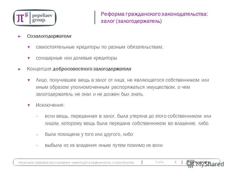 Слайд www.pgplaw.ru Созалогодержатели самостоятельные кредиторы по разным обязательствам; солидарные или долевые кредиторы Концепция добросовестного залогодержателя Лицо, получившее вещь в залог от лица, не являющегося собственником или иным образом