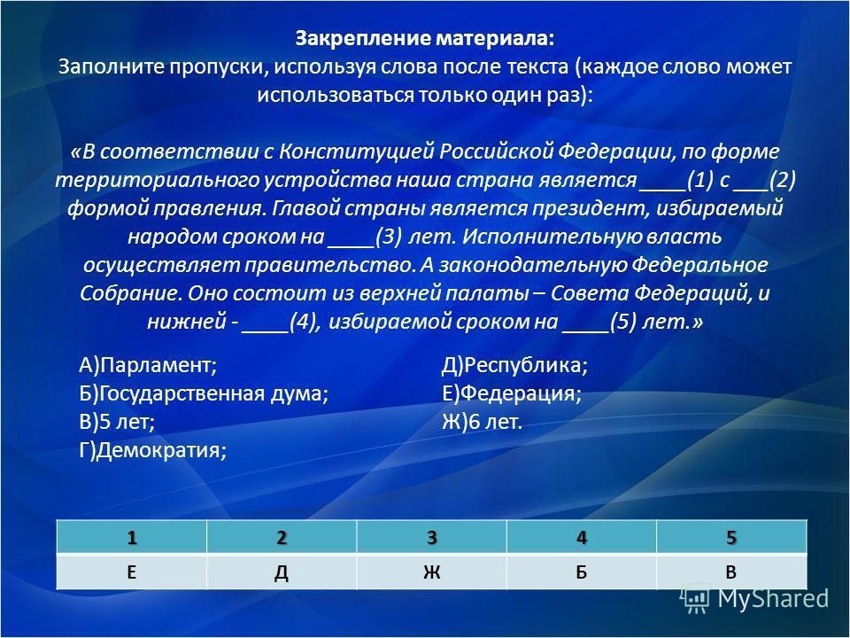 Закрепление материала: Заполните пропуски, используя слова после текста (каждое слово может использоваться только один раз): «В соответствии с Конституцией Российской Федерации, по форме территориального устройства наша страна является ____(1) с ___(