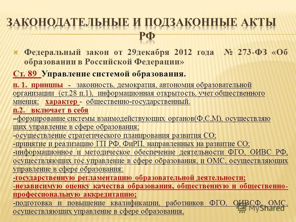 Федеральный закон от 29 декабря 2012 года 273-ФЗ «Об образовании в Российской Федерации» Ст. 89 Управление системой образования. п. 1. принцпы - законность, демократия, автономия образовательной организации (ст.28 п.1), информационная открытость, уче