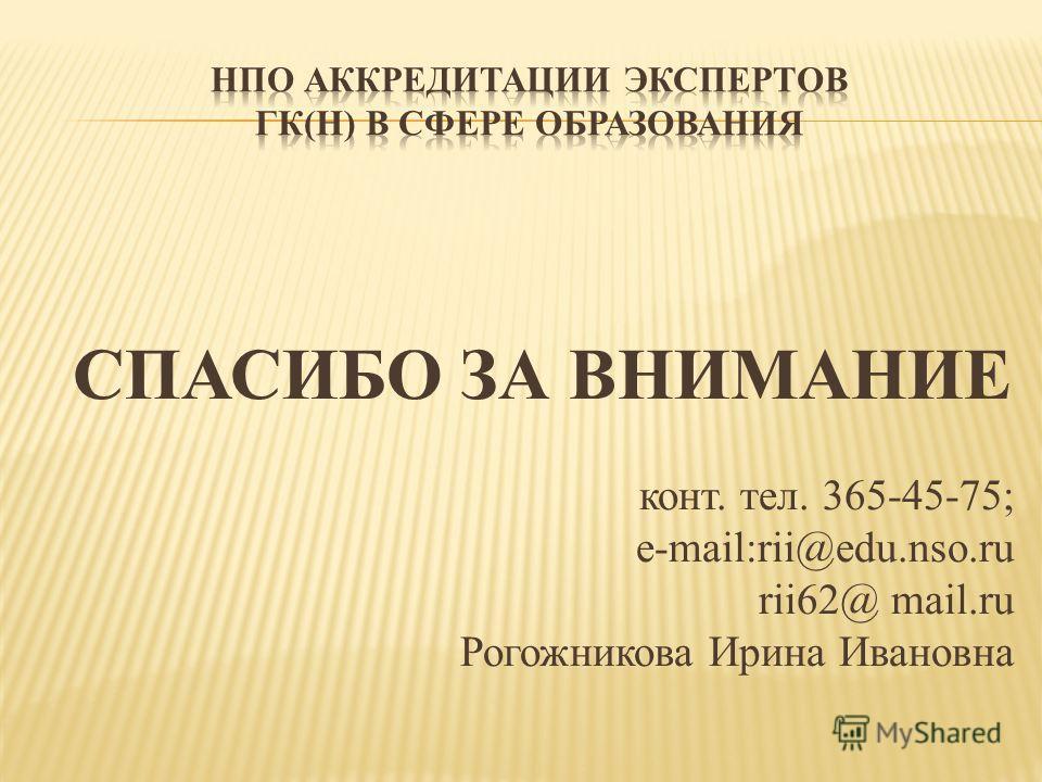 СПАСИБО ЗА ВНИМАНИЕ конт. тел. 365-45-75; e-mail:rii@edu.nso.ru rii62@ mail.ru Рогожникова Ирина Ивановна