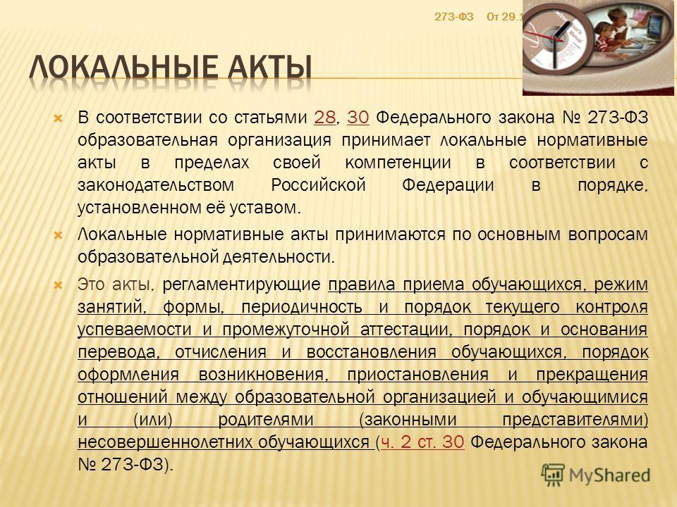 От 29.12.2012 В соответствии со статьями 28, 30 Федерального закона 273-ФЗ образовательная организация принимает локальные нормативные акты в пределах своей компетенции в соответствии с законодательством Российской Федерации в порядке, установленном