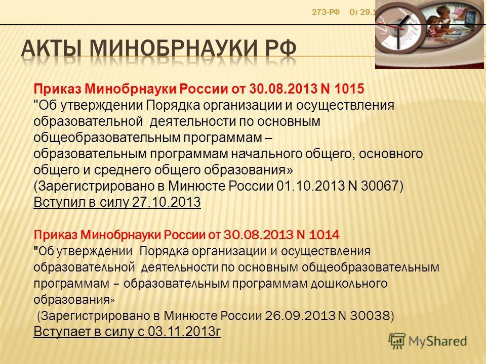 От 29.12.2012273-РФ Приказ Минобрнауки России от 30.08.2013 N 1015