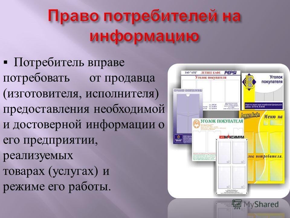 Потребитель вправе потребовать от продавца ( изготовителя, исполнителя ) предоставления необходимой и достоверной информации о его предприятии, реализуемых товарах ( услугах ) и режиме его работы.