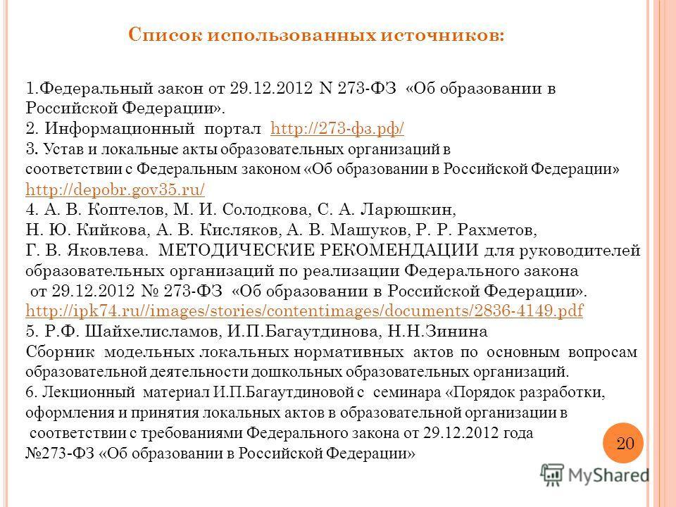 Список использованных источников: 1. Федеральный закон от 29.12.2012 N 273-ФЗ «Об образовании в Российской Федерации». 2. Информационный портал http://273-фз.рф/http://273-фз.рф/ 3. Устав и локальные акты образовательных организаций в соответствии с