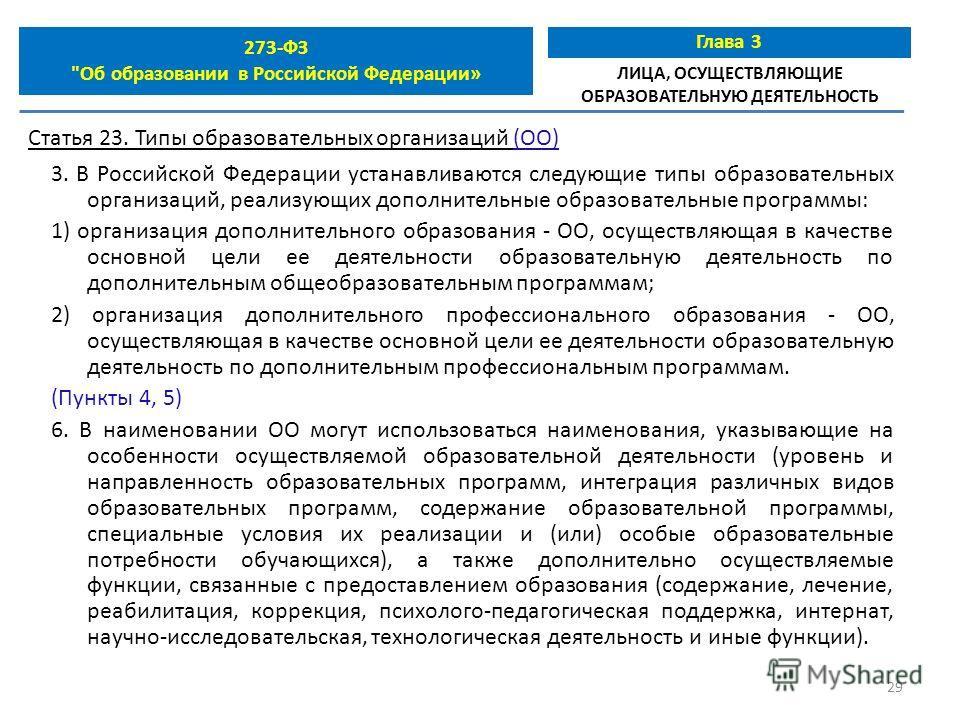 3. В Российской Федерации устанавливаются следующие типы образовательных организаций, реализующих дополнительные образовательные программы: 1) организация дополнительного образования - ОО, осуществляющая в качестве основной цели ее деятельности образ