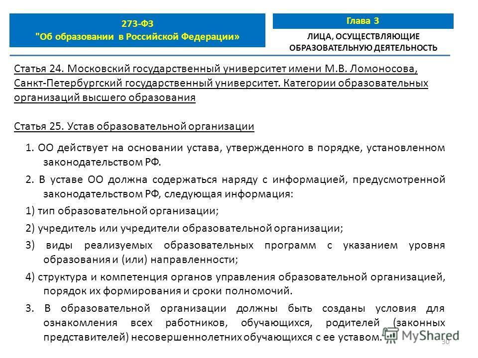 1. ОО действует на основании устава, утвержденного в порядке, установленном законодательством РФ. 2. В уставе ОО должна содержаться наряду с информацией, предусмотренной законодательством РФ, следующая информация: 1) тип образовательной организации;