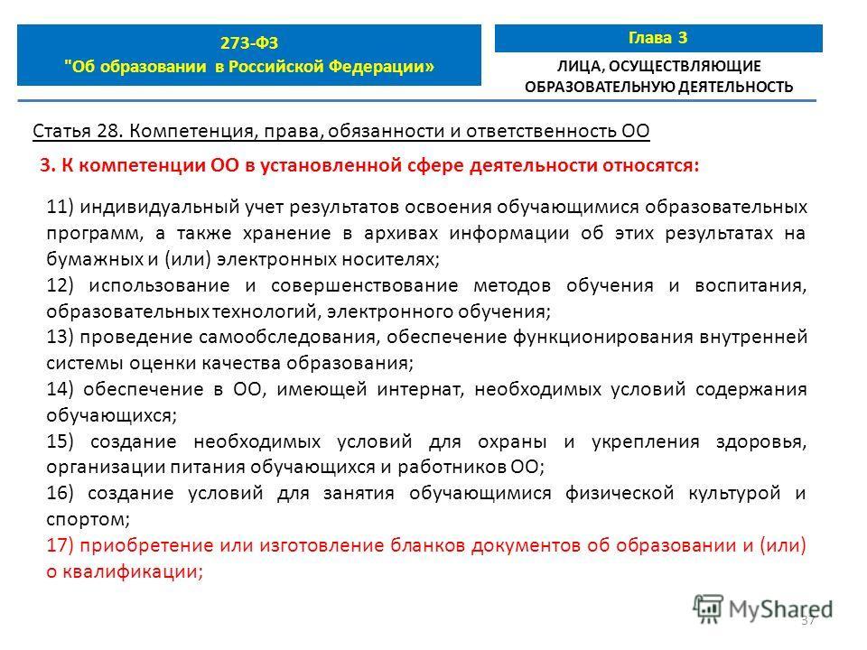 3. К компетенции ОО в установленной сфере деятельности относятся: 273-ФЗ