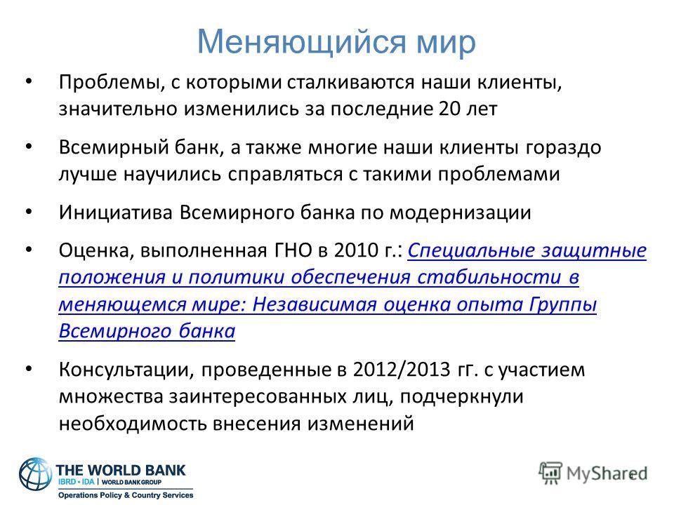 Меняющийся мир Проблемы, с которыми сталкиваются наши клиенты, значительно изменились за последние 20 лет Всемирный банк, а также многие наши клиенты гораздо лучше научились справляться с такими проблемами Инициатива Всемирного банка по модернизации