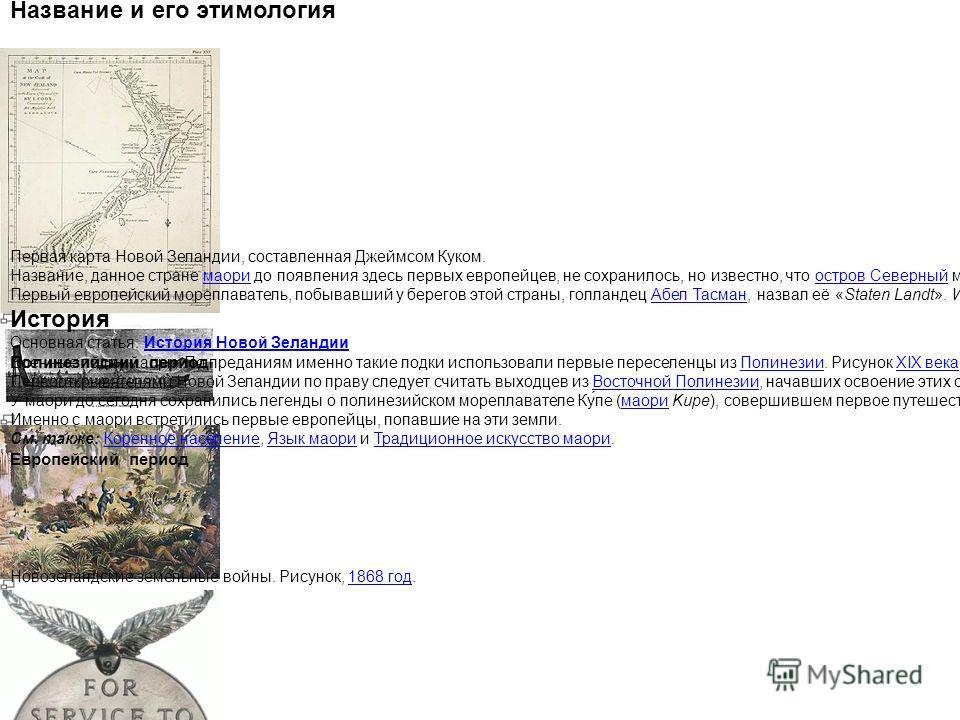 Название и его этимология Первая карта Новой Зеландии, составленная Джеймсом Куком. Название, данное стране маори до появления здесь первых европейцев, не сохранилось, но известно, что остров Северный маори именовали Те И́ка-а-Ма́уи (маори Te Ika-a-M