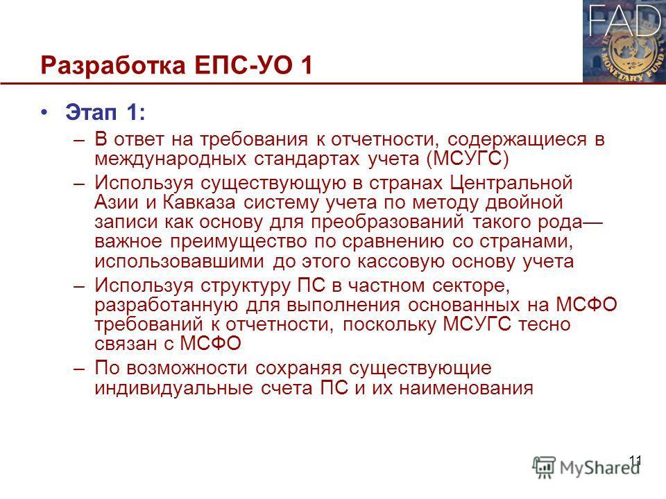 Разработка ЕПС-УО 1 Этап 1: –В ответ на требования к отчетности, содержащиеся в международных стандартах учета (МСУГС) –Используя существующую в странах Центральной Азии и Кавказа систему учета по методу двойной записи как основу для преобразований т