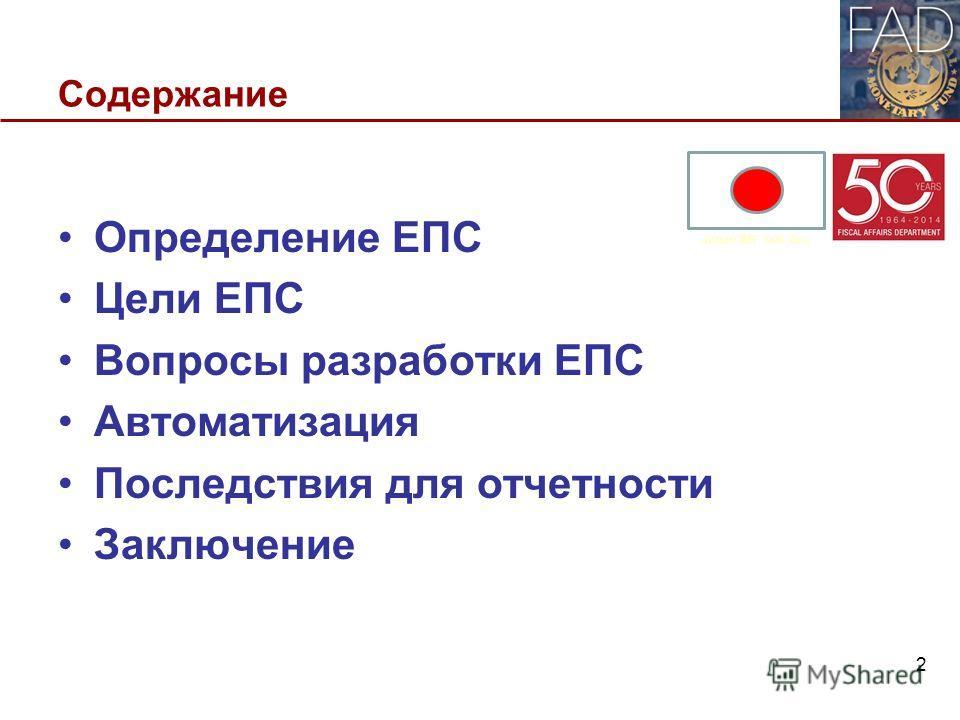 Содержание Определение ЕПС Цели ЕПС Вопросы разработки ЕПС Автоматизация Последствия для отчетности Заключение 2 Japan IMF Sub Acc 2