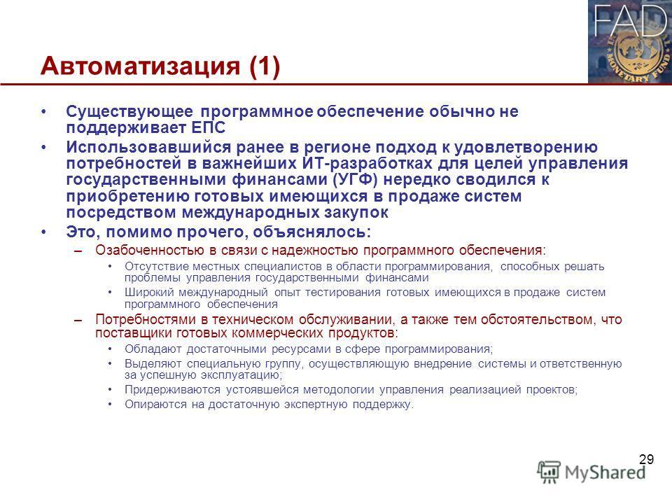 Автоматизация (1) Существующее программное обеспечение обычно не поддерживает ЕПС Использовавшийся ранее в регионе подход к удовлетворению потребностей в важнейших ИТ-разработках для целей управления государственными финансами (УГФ) нередко сводился