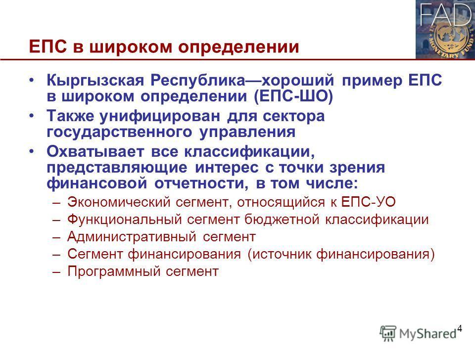 ЕПС в широком определении Кыргызская Республикахороший пример ЕПС в широком определении (ЕПС-ШО) Также унифицирован для сектора государственного управления Охватывает все классификации, представляющие интерес с точки зрения финансовой отчетности, в т
