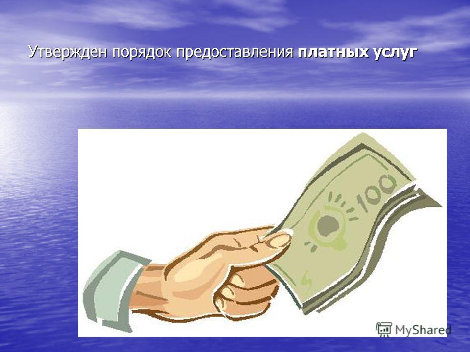 Утвержден порядок предоставления платных услуг