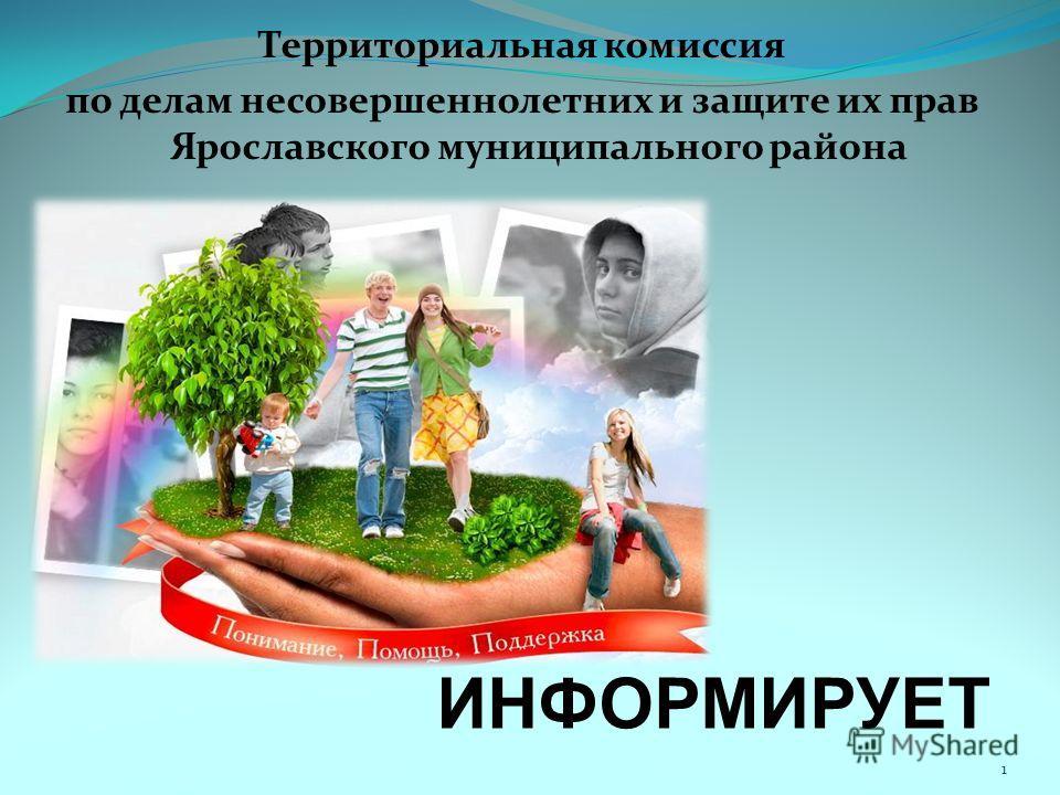 Территориальная комиссия по делам несовершеннолетних и защите их прав Ярославского муниципального района 1 ИНФОРМИРУЕТ