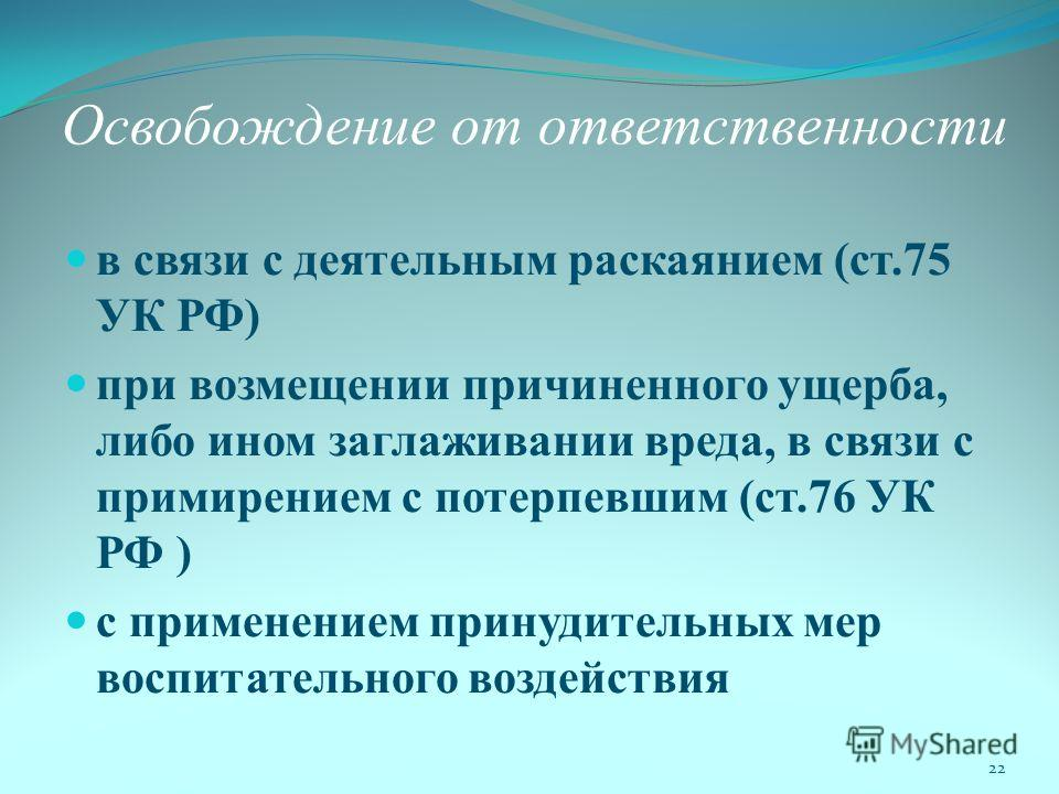 Освобождение от ответственности в связи с деятельным раскаянием (ст.75 УК РФ) при возмещении причиненного ущерба, либо ином заглаживании вреда, в связи с примирением с потерпевшим (ст.76 УК РФ ) с применением принудительных мер воспитательного воздей