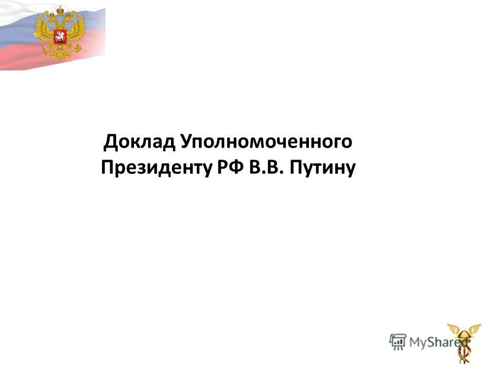 Доклад Уполномоченного Президенту РФ В.В. Путину