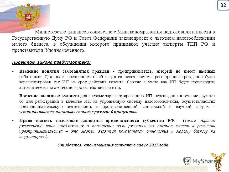 Министерство финансов совместно с Минэкономразвития подготовили и внесли в Государственную Думу РФ и Совет Федерации законопроект о льготном налогообложении малого бизнеса, в обсуждении которого принимают участие эксперты ТПП РФ и представители Уполн