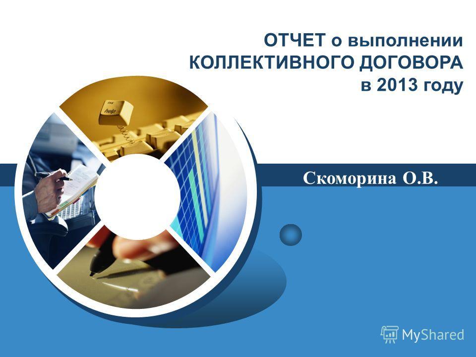 LOGO ОТЧЕТ о выполнении КОЛЛЕКТИВНОГО ДОГОВОРА в 2013 году Скоморина О.В.