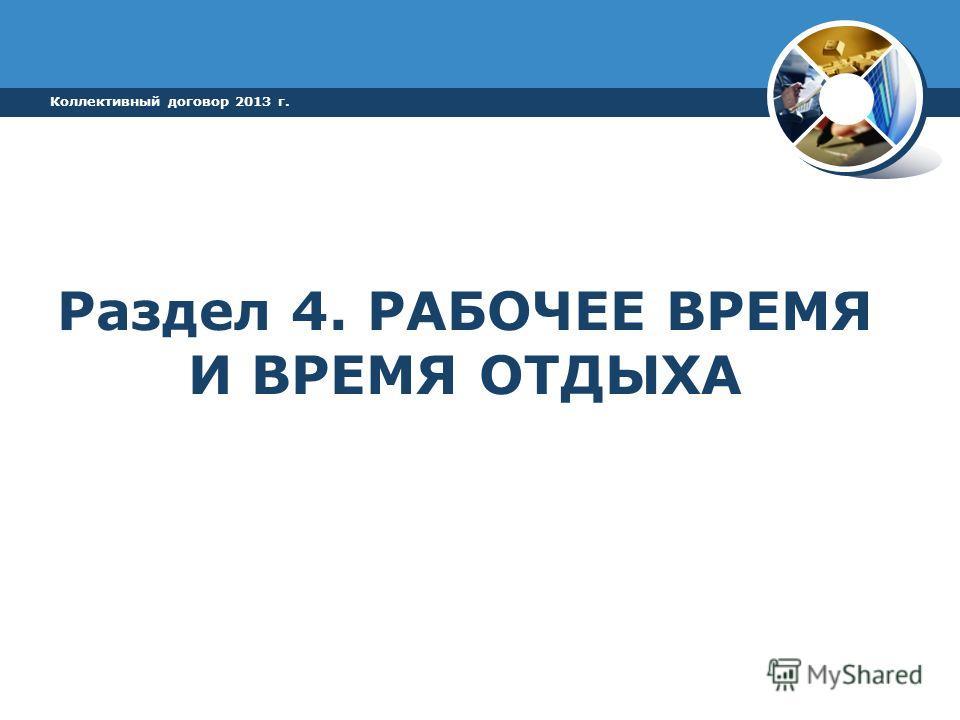 Раздел 4. РАБОЧЕЕ ВРЕМЯ И ВРЕМЯ ОТДЫХА Коллективный договор 2013 г.