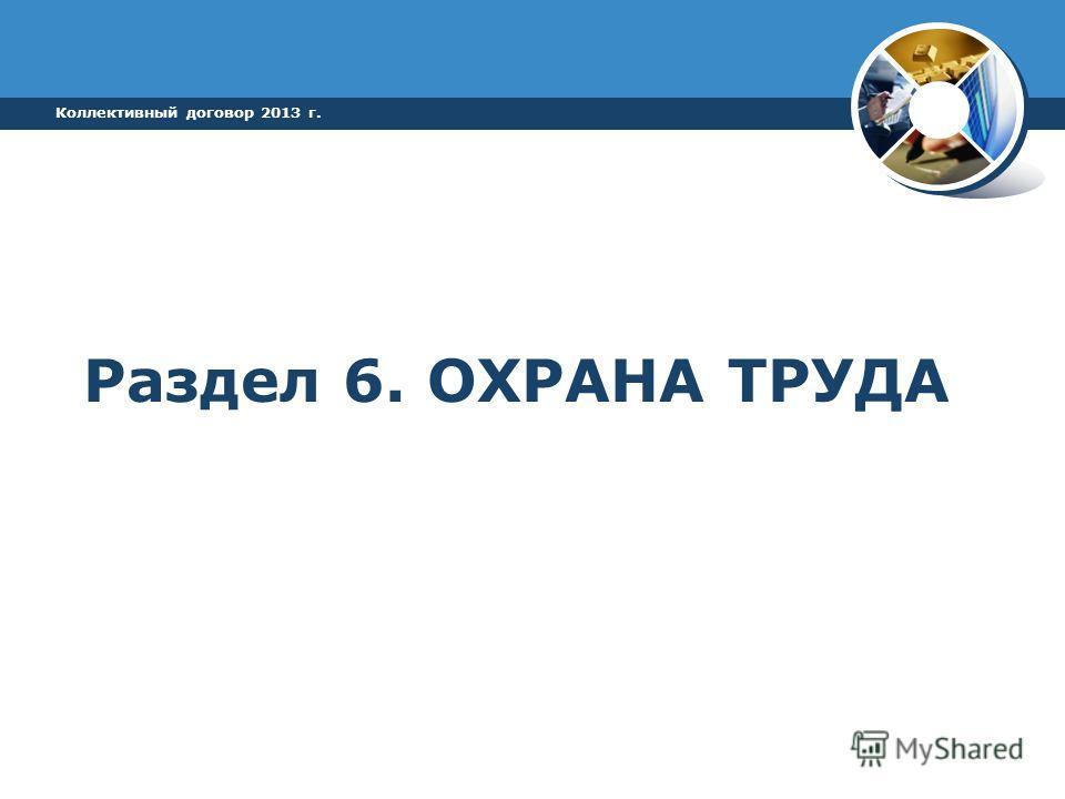 Раздел 6. ОХРАНА ТРУДА Коллективный договор 2013 г.